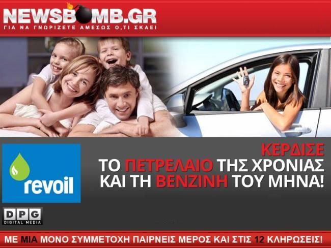 Κερδίστε το πετρέλαιο της χρονιάς και την βενζίνη του μήνα! Έξι (6) δωροεπιταγές πετρελαίου θέρμανσης αξίας 600€ έκαστη  και έξι (6) δωροεπιταγές  υγρών καυσίμων αξίας 150€ έκαστη. Μια προσφορά από το NewsBomb.gr σε συνεργασία με τη Revoil !!!