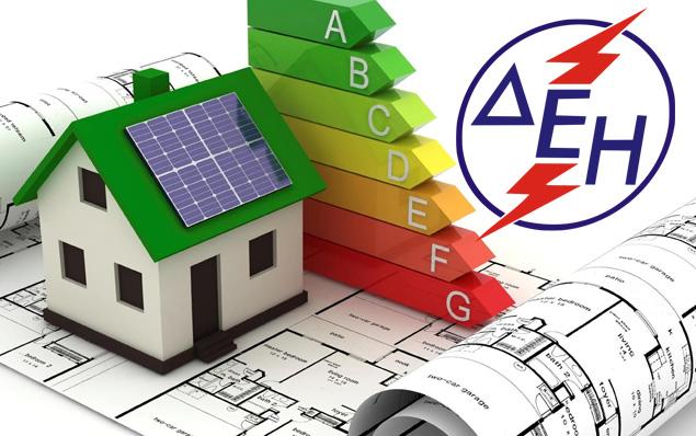 Πιστοποιητικό Δ.Ε.Η. και έλεγχος της ηλεκτρολογικής εγκατάστασης του σπιτιού σας ή της επιχείρησης σας από αδειούχο ηλεκτρολόγο μηχανικό μόνο με 60€+ΦΠΑ. Αρχική αξία 150€.