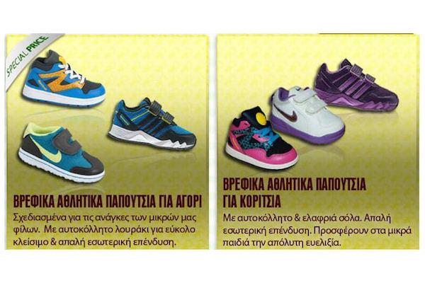 6a4f8835c6a4 Κάντε τώρα αγορές σε επώνυμα βρεφικά αθλητικά παπούτσια για το αγοράκι ή το  κοριτσάκι σας με έκπτωση -20%.