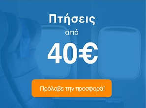 Πέταξε τώρα σε προορισμούς στην Ελλάδα και το εξωτερικό με τιμές από 40€ μέχρι εξαντλήσεως των αριθμών θέσεων!