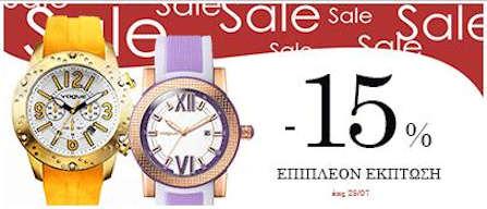 Δωρεάν κουπόνι που προσφέρει -15% έκπτωση για την αγορά επώνυμων γυναικείων ρολογιών Vogue! Κάνε κι εσύ δικό σου ένα ρολόι Vogue τώρα!