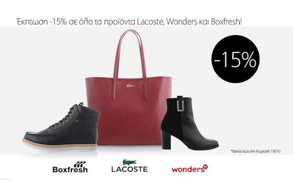 15% Έκπτωση σε επώνυμα ανδρικά και γυναικεία υποδήματα και αξεσουάρ Lacoste, Wonders και Boxfresh μαζί με δώρο τα μεταφορικά για παραγγελίες σας άνω των 65€.