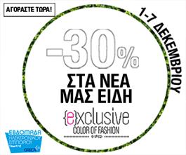 30% έκπτωση σε γυναικεία ρούχα από το κατάστημα E-xclusive