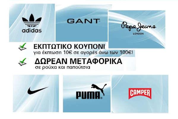 10€ έκπτωση σε αγορές ρούχων και υποδημάτων άνω των 100€.