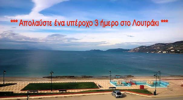 69€ για ένα όμορφο τριήμερο δύο ατόμων, μαζί με ένα παιδί δωρεάν σε δίκλινο δωμάτιο με πρωινό και late check out στο ανακαινισμένο ξενοδοχείο «Diolkos» στο Λουτράκι, μία ώρα μακριά από την Αθήνα, δίπλα στη θάλασσα και λίγα μέτρα μακριά από το «Καζίνο».